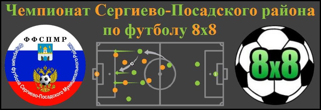 Сергиево посадская федерация футбола